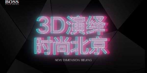 hugo-boss-3D-new-dimension-beijing