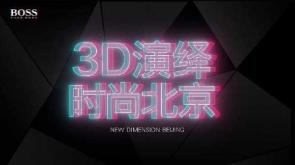 hugo-boss-3D-new-dimension-beijing